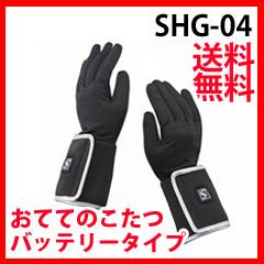 【即納】【送料無料】クマガイ電工 おててのこたつ 充電式コードレス バッテリータイプ 電気手袋 SHG-04