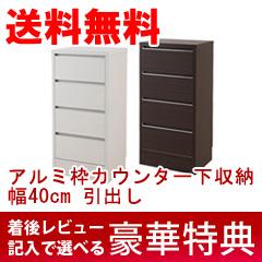 キッチンカウンター下収納棚 引きだし 【アルミ枠カウンター下収納 幅40cm 引出し】の通販【送料無料】