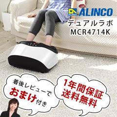 【即出荷】【ALINCO 正規品 1年保証】フットインマッサージャー デュアルラボ MCR4714K[足裏 フット マッサージ器]【送料無料】