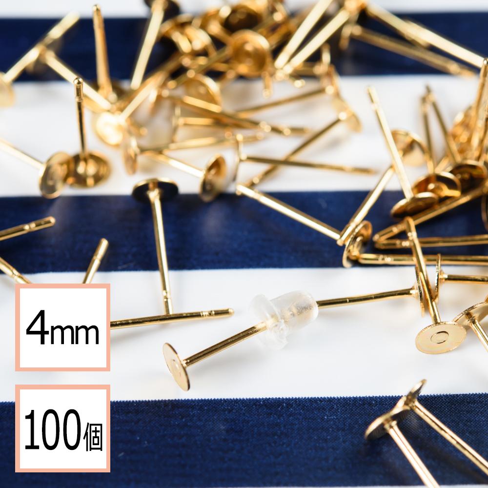 ステンレス パーツ ピアス イヤリング 金属アレルギー対策 ハンドメイド 人気 材料 サージカルステンレス 100個 数量は多 50ペア 平皿タイプ×シリコンキャッチセット 316L アクセサリーパーツ 4mm ゴールド