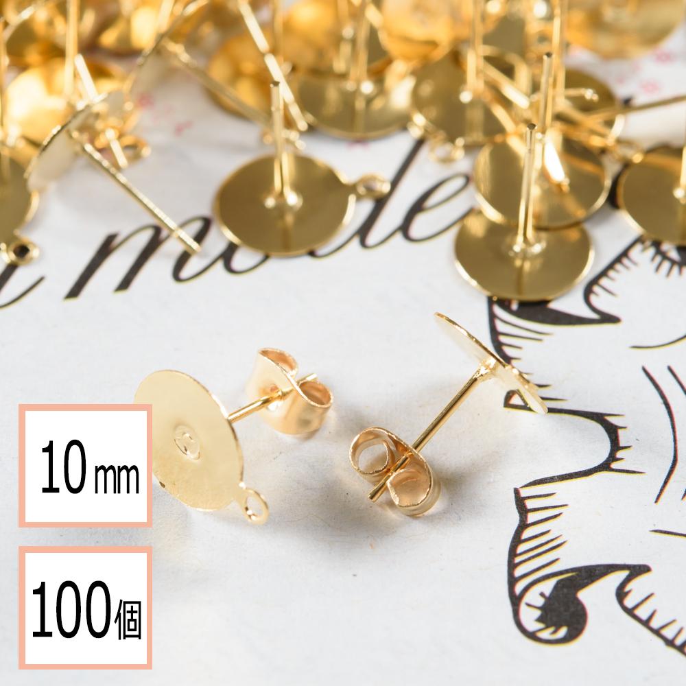 ステンレス パーツ ピアス イヤリング 金属アレルギー対策 ハンドメイド 材料 おしゃれ サージカルステンレス 50ペア 割引 平皿タイプ×ゴールドキャッチセット 100個 316L 10mm カン付き アクセサリー ゴールド