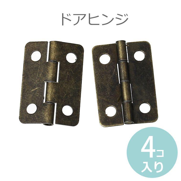 22mm×15mm 4個入 蝶番 ドアヒンジ ブロンズトーン 【ゆうパケット対応】
