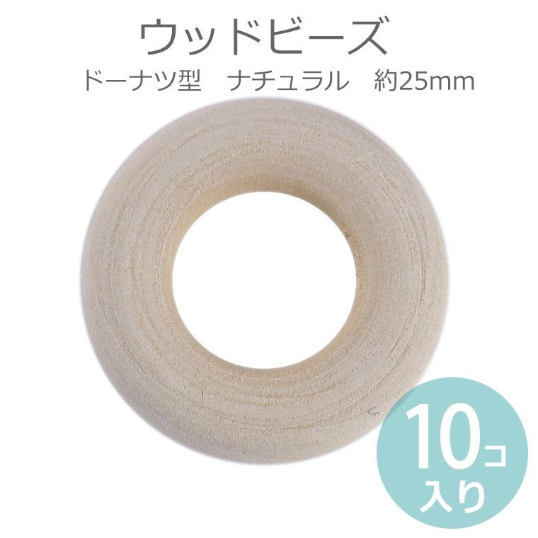 25mm 10個入 ナチュラルウッドビーズ ドーナツ型 穴1.5mm AL完売しました。 ナチュラル 円盤型 リング型 木製 スペーサー オーナメント クラフト材料 円形 ゆうパケット対応 木目 期間限定で特別価格 ハンドメイド資材 天然 工作材料