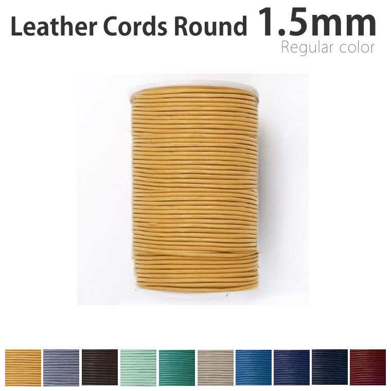 1.5mm幅×1m レギュラーカラーB レザーコード丸革紐 本革 デポー 牛革 かわひも 1M単位 切り売り ゆうパケット対応 人気激安 革ひも