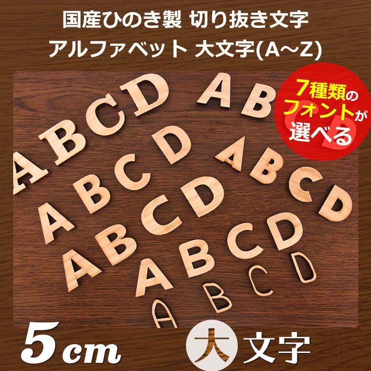 木製切り文字5cm