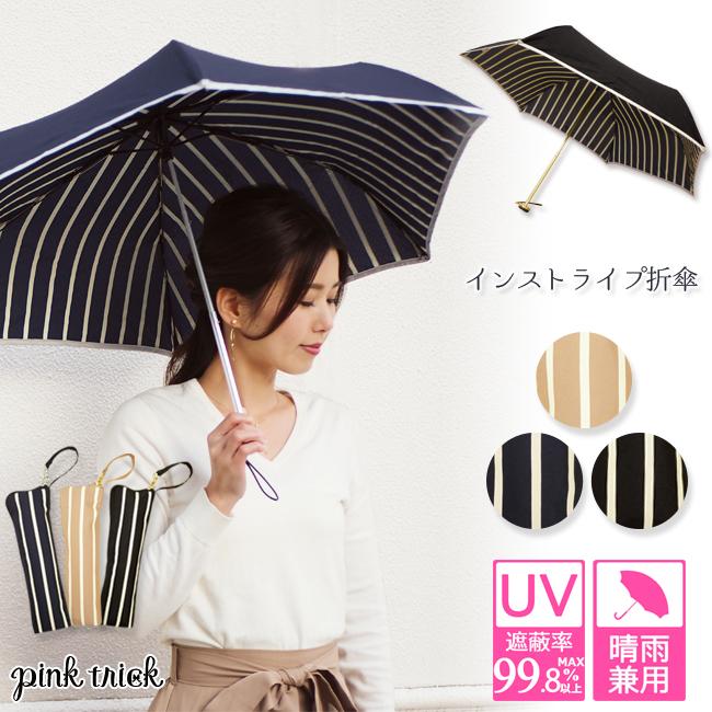pinktrick ピンクトリック 傘を開く度に気分までUP インストライプ折りたたみ傘 品質検査済 傘 日傘 かわいい 可愛い かさ 雨傘 晴雨兼用 おしゃれ コンパクト 軽量 レディース UVカット センチ 収納 限定特価 親骨50cm 梅雨 大人 グラスファイバー