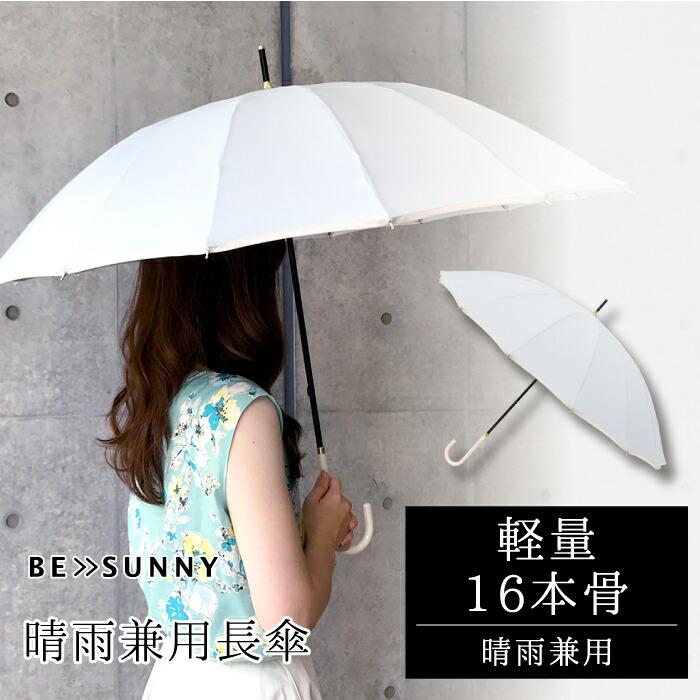 BE>>SUNNY ビーサニー 軽くて丈夫な16本骨タイプ 16本骨 傘 親骨55cm長傘 晴雨兼用 レディース 女性用 日傘 かわいい AL完売しました。 台風 グラスファイバー 16本 可愛い おしゃれ 風に強い 丈夫 軽量 贈物 雨傘 プチプラ