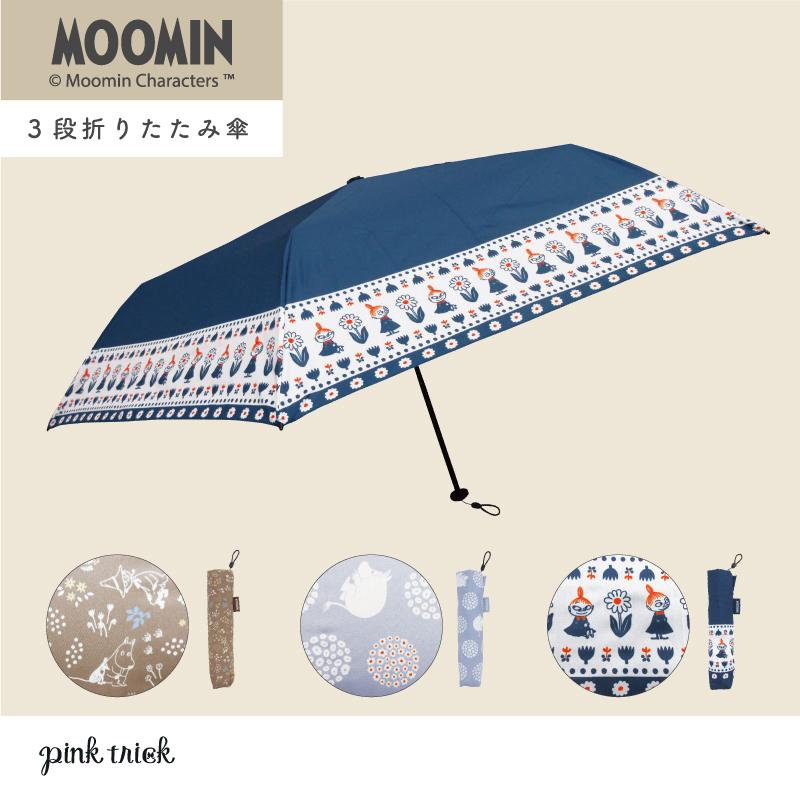 簡単開閉の3段折りたたみ傘にムーミンやリトルミイの大人可愛い柄が登場です ムーミン 3段折りたたみ傘 雨晴兼用 買収 雨傘 日傘 簡単開閉 かわいい 可愛い 日本全国 送料無料 丈夫 カーボン 北欧 総柄 ネイルガード 軽量 大人可愛い リトルミイ