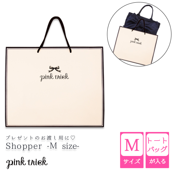 pinktrick ピンクトリック お気にいる pink trickのロゴ入りショッパー Mサイズ 母の日 ギフト 低価格 ショッパー