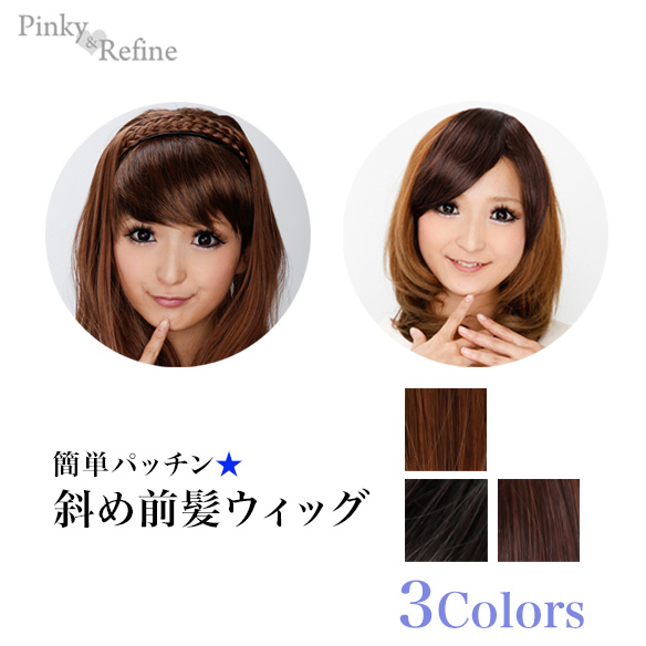 Angled bangs wig (3 colors) easy patching pinned clip heat 150 degrees  BANG2 ( wig wig wig extensions full curl wave half-women s sale wedding  store 2012 ... 4f77ce868