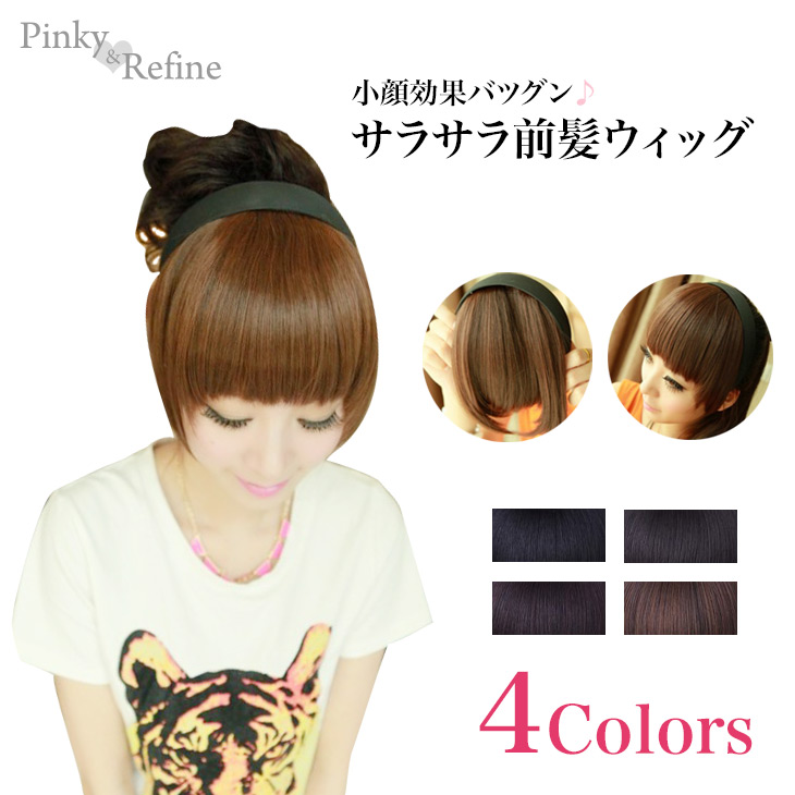 Pinky Refine Rakuten Global Market Bangs Part Wig With