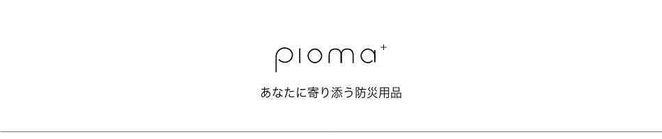 Pioma:世の中に安全を提供するメーカーとして、自信をもってお勧めする商品です。