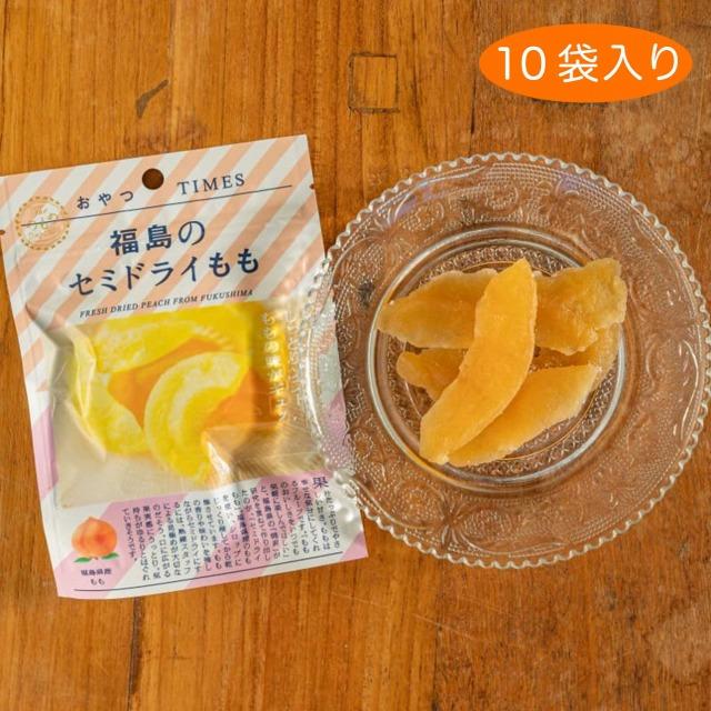 セール 福島 セミドライ もも ドライフルーツ 10袋 ご当地 おやつTIMES ヨーグルト ラッピング お菓子 ギフト 未使用 JR おやつ プレゼント
