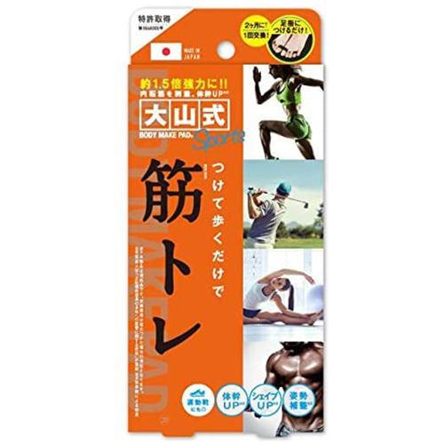 メール便 コスメ 上品 プチプラ 大山式 市販 ボディメイクパッド スポーツ 888