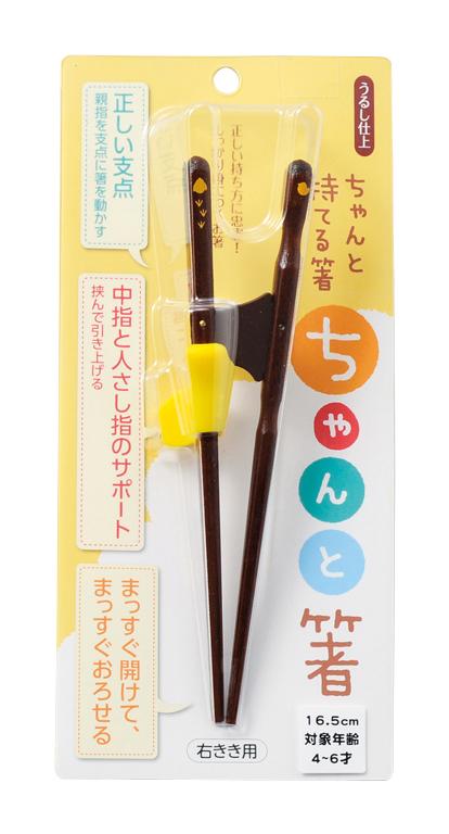 pion 箸 子供 こども 全国一律送料無料 矯正 価格 ちゃんと箸 右利き用16.5cm ラッピング 11414-1 ギフト