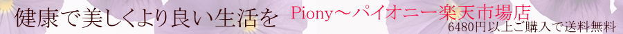 Piony〜パイオニー 楽天市場店:生活用品・化粧品を販売しています。四国の老舗問屋です。