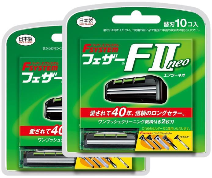 全国配送料無料 定形外発送限定 代引き不可 配送料無料 贈物 フェザー エフシステム 替刃 F2ネオ 5%OFF ×2個セット 10コ入 F2N-10