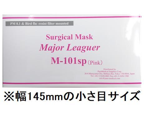 ※小さめマスクです!定形外郵便発送限定で全国配送料無料 ※小さめサイズです! サージカルマスク メジャーリーガー M-101sp ピンク コンパクトサイズ 50枚入箱