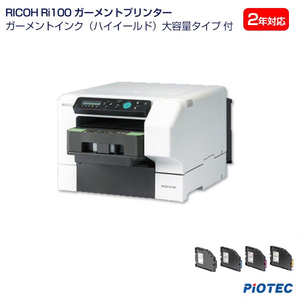 『おすすめ!安心!』2年対応 RICOH Ri100 ガーメントプリンター ハイイールド(大容量)インク4色セット付 ※「無償保証期間(納入後12ヶ月(消耗品を除く))」後の「プラス1年間の保守サービス」のパッケージです。