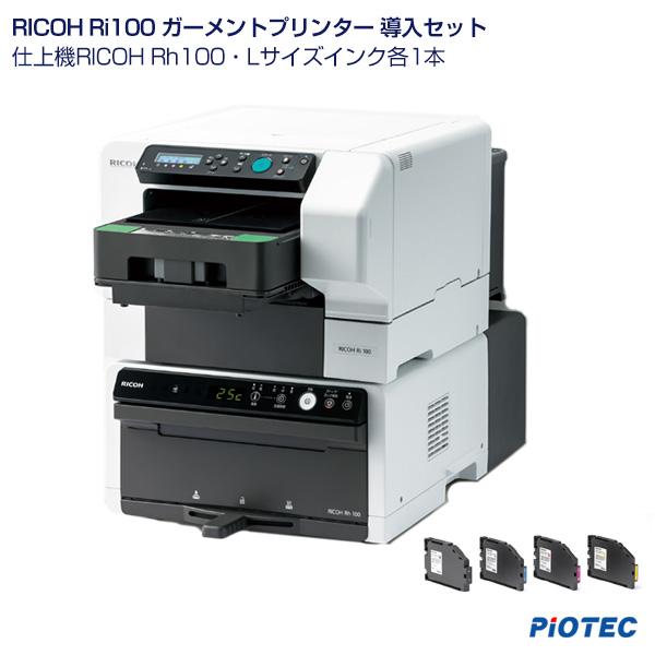 RICOH Ri100 ガーメントプリンター導入セット 仕上機 RICOH Rh 100・ハイイールド(大容量)インク付 ※「無償保証期間(納入後12ヶ月(消耗品を除く))」
