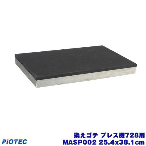 換えゴテ 728用 MASP002 25.4x38.1cm