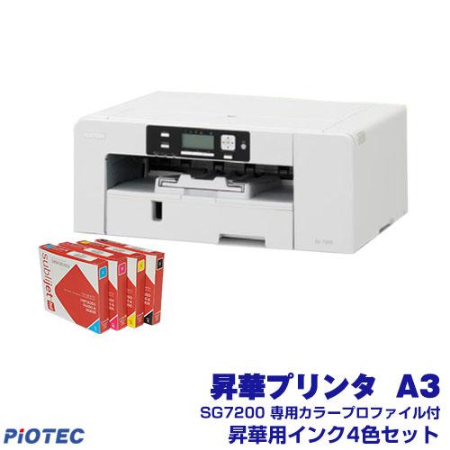 【プリンター】昇華プリンタ&昇華インクセット A3 プリンター SG7200 専用カラープロファイル付 【送料無料】