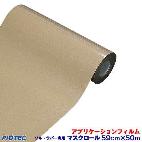 マスク・ロール 59cm幅 x 50m