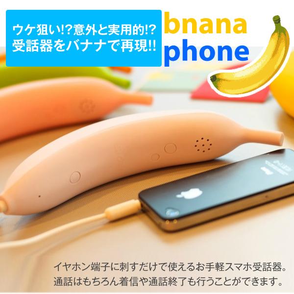 バナナ型スマートフォン受話器 スマホ受話器 iphone5s 5c対応 ユニーク おもしろ雑貨 アイフォン アイフォーン