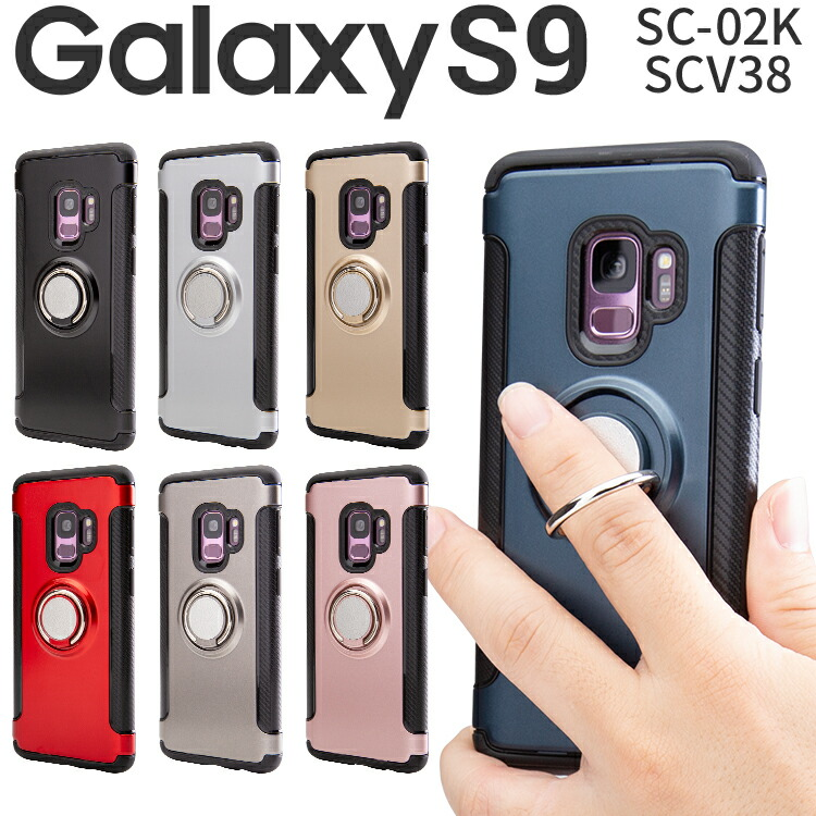 メール便送料無料 リング付き耐衝撃ケース Galaxy S9 SC-02K SCV38 期間限定特別価格 スマホケース 韓国 売り込み ケースSC-02K SCV38リング付き耐衝撃ケーススマホ ケース スマホ スマートフォン 送料無料 落下防止 リング付きケース カバー 人気 耐衝撃スマホケース sale スマートフォンケース リング付き 衝撃吸収 リング付きカバー