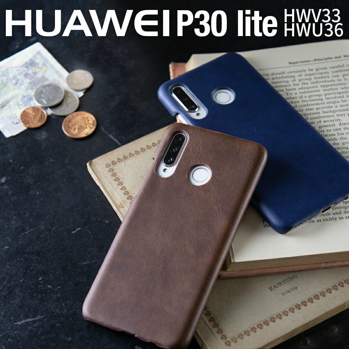 メール便送料無料 レザーハードケース P30 Lite スマホケース 韓国 HUAWEI ケース HWV33 HWU36 スマホ カバー 携帯 人気 革 UQモバイル 送料無料 [並行輸入品] おしゃれ ファーウェイ アンドロイド ハードケース Android ハイクオリティ レザー au アンティーク調かっこいい ヤフーモバイル