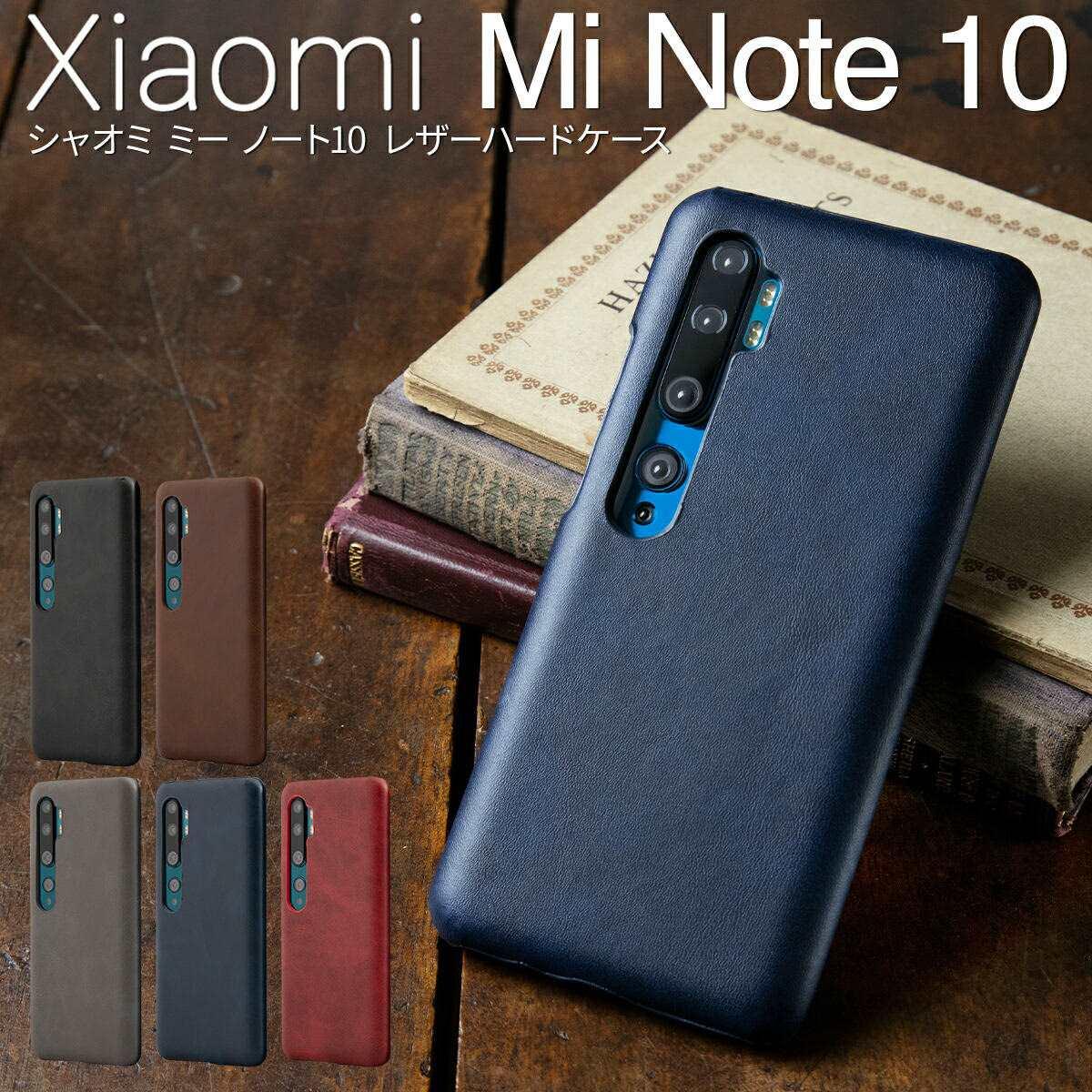 商品追加値下げ在庫復活 レザーハードケース Xiaomi Mi Note 10 スマホケース 韓国 新生活 ケース 人気 スマホ レザー 革 おしゃれ ビジネス カバー かっこいい