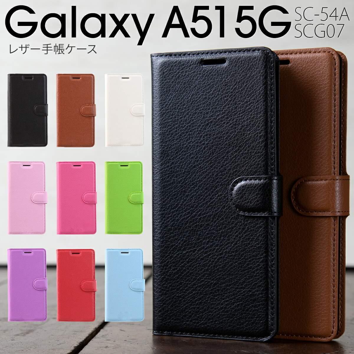 メール便送料無料 Galaxy A51 5G 『4年保証』 SC-54A SCG07 レザー手帳型ケース ケース 手帳ケース sc54a かっこいい カバー 韓国 合革 革 sale スマホケース おしゃれ 手帳型 人気 格安店