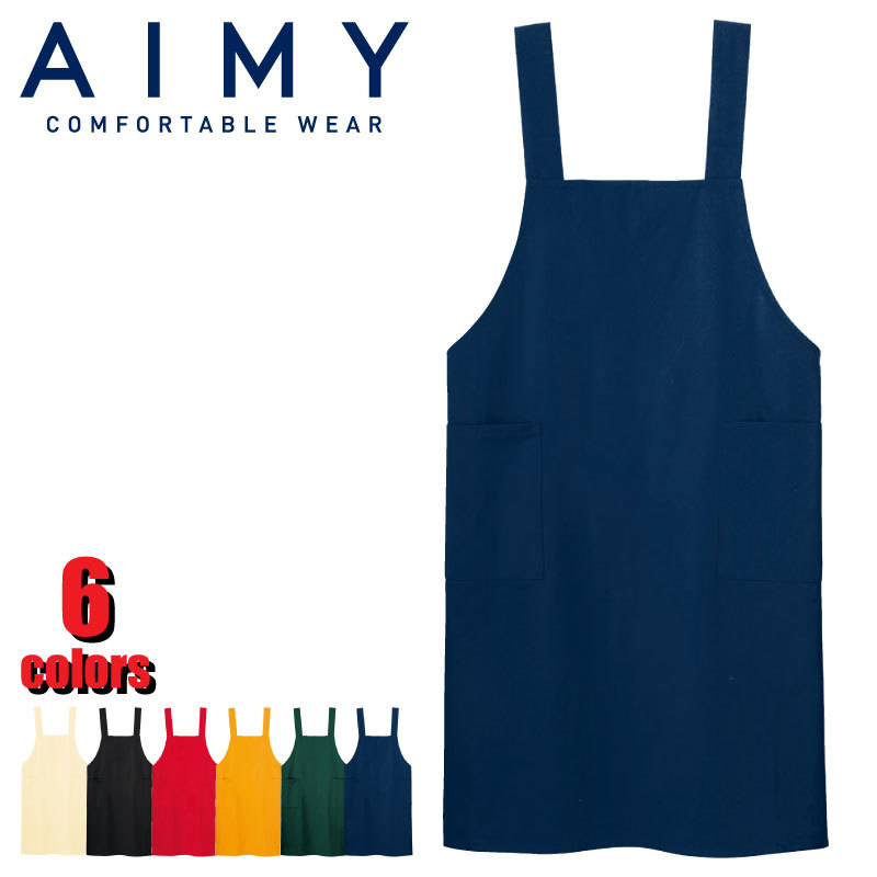 安心の着用感が魅力のH型エプロン 6colors 00875-THA H型エプロン AIMY 店舗 超特価 ユニホーム キッチン 飲食店 ついに再販開始