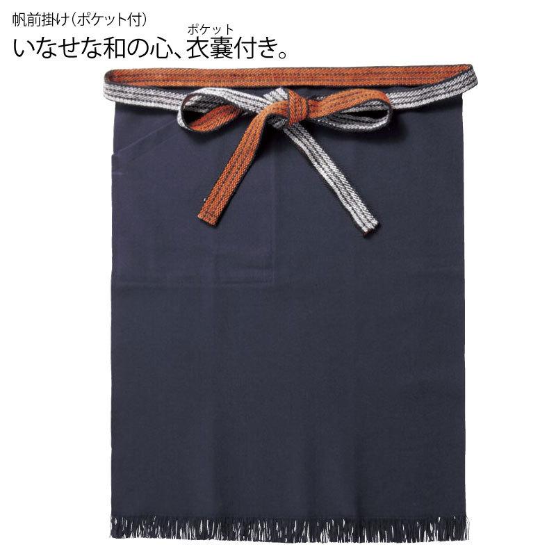 いなせな和の心 百貨店 品質保証 衣嚢 ポケット 付き 帆前掛け 日本製 PMK-214 エプロン 和風 ポケット付