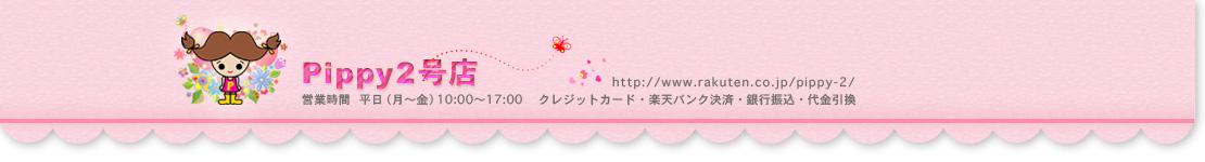 Pippy 2号店:ハンドメイド・手芸・クラフト・デコパージュ材料・雑貨のお店