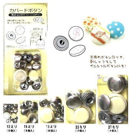 定番のカバードボタン つつみボタン 公式 くるみボタン 手芸用品 材料 です カバード 手芸材料 ゆうパケット ボタン メール便 くるみ つつみ 高品質 OK