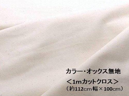 <1mカットクロス> カラー オックス無地 生地 生成 ( 約112cm幅×100cm )   はぎれ1m ハギレ