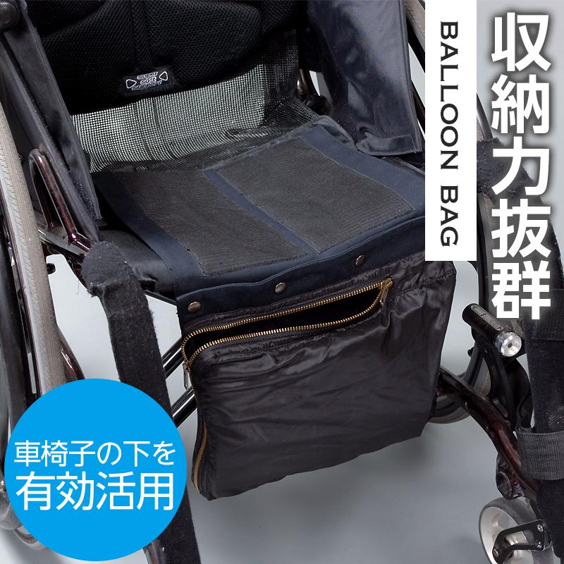 車椅子用バッグ カバン/収納力抜群 /脊髄損傷/頚椎損傷/利便性/導尿バッグ用カバー/省スペース/尿カテーテル/外出/長屋宏和/車いすバッグ /車いす/車椅子/車イス/クルマイス/くるまいす/kurumaisu