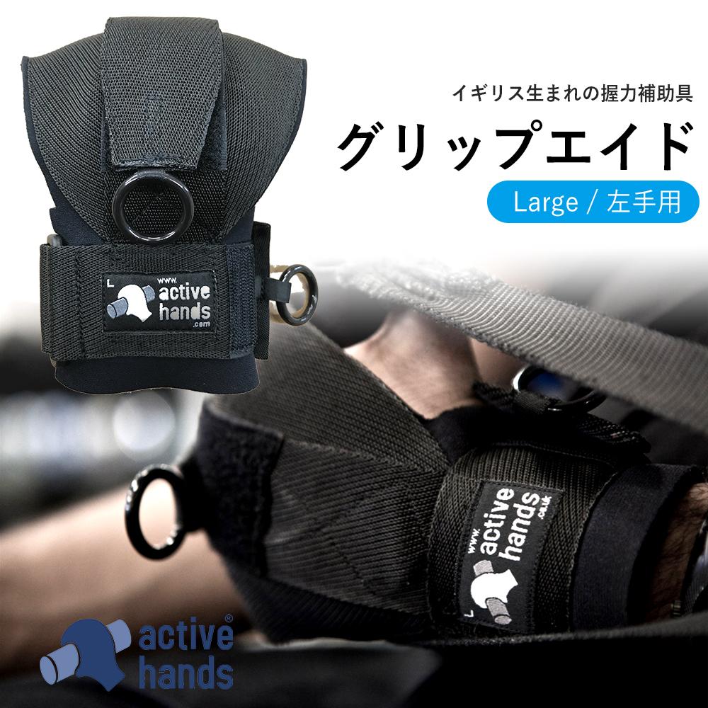 アクティブハンズ[Active hands ] パワーグリップ グリップエイド 左手用(Lサイズ) 車椅子 握力 障害 手が不自由 軽減 補助具 トレーニング 理学療法 作業療法 学習 遊び