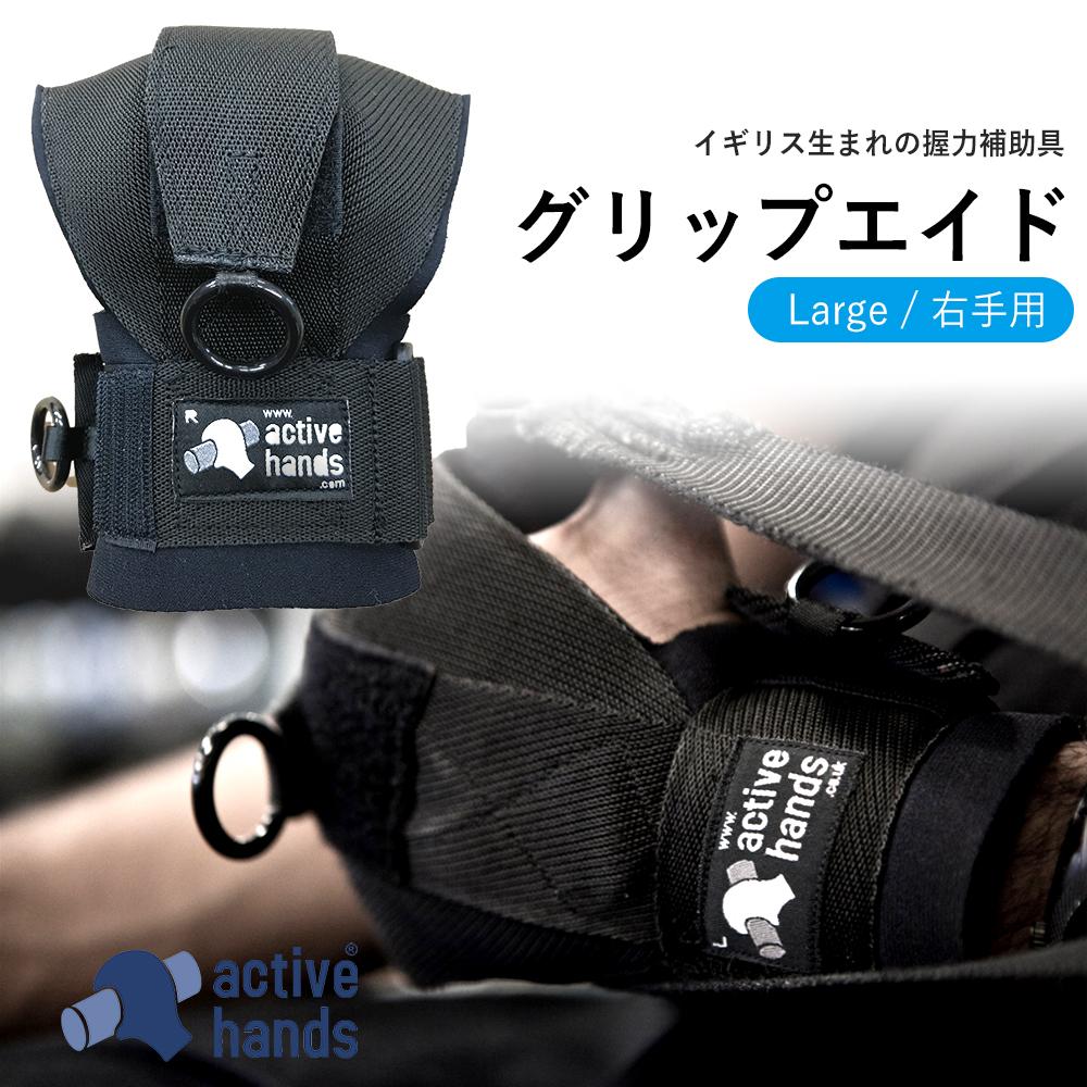 アクティブハンズ[Active hands ] パワーグリップ グリップエイド 右手用(Lサイズ) 車椅子 握力 障害 手が不自由 軽減 補助具 トレーニング 理学療法 作業療法 学習 遊び