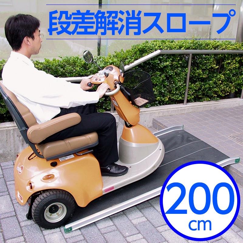 送料無料 ステップレス・ランパー[200cm] 車椅子 スロープ 段差解消スロープ 屋外用 電動車椅子対応/スクーター対応 バリアフリー 簡易 階段 段差 車椅子用段差解消 ポータブルスロープ 車イス