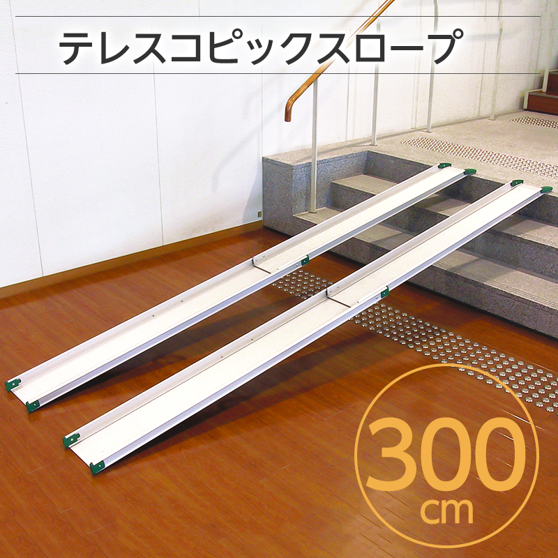 【送料無料】テレスコピックスロープ長さ300cm【車いす用スロープ】持ち運び/スロープ/段差解消/段差スロープ/車椅子用スロープ/車椅子/車イス/くるまいす/クルマイス/kurumaisu
