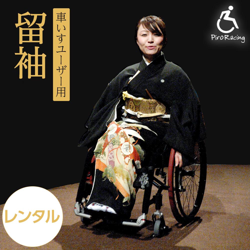 【送料無料】車椅子ユーザー用留袖(留め袖)レンタル◆脊髄損傷 頚椎損傷 女性車椅子 結婚式対策 脱ぎ着が簡単