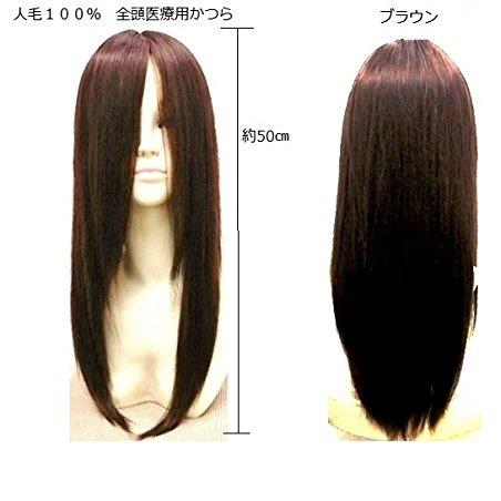 さらさら人毛100%かつら 全頭フルウィッグNS-501 ブラウン  両面テープも貼れるタイプ  ロングヘアー  医療用/抗がん剤治療中/円形脱毛症/ファッションウィッグ