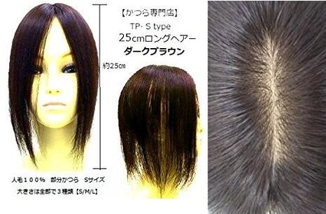 人毛100%部分カツラ/分け目用ウィッグ リアルな人工皮膚 TP-Sタイプ25cmさらさらストレートのロングヘアー ダークブラウン トップピース/ヘアーピース