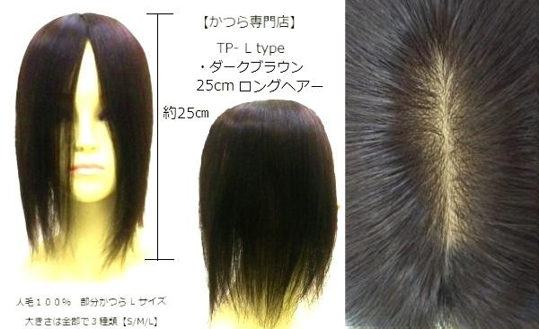 人毛100%部分カツラ/分け目・つむじの薄毛用ウィッグ リアルな人工皮膚 TP-Lタイプ25cmさらさらストレートのロングヘアー ダークブラウン  トップピース/ヘアーピース