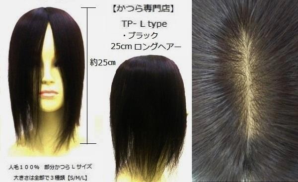 人毛100%部分カツラ/分け目・つむじの薄毛用ウィッグ リアルな人工皮膚 TP-Lタイプ25cmさらさらストレートのロングヘアー ブラック  トップピース/ヘアーピース