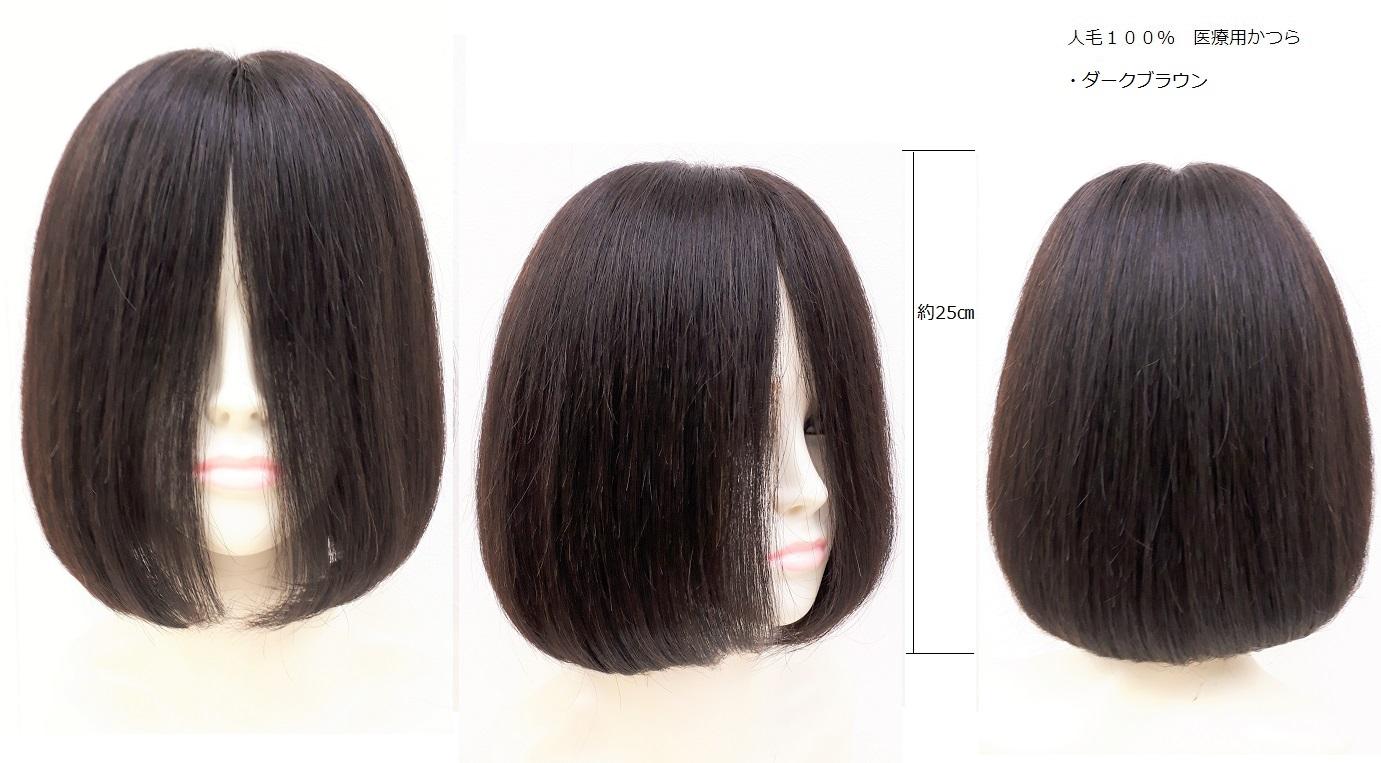 【送料無料】 ショート ボブ 25cm 【自分で前髪好きなようにカットできる】さらさら 人毛 100% かつら 全頭 フルウィッグ NS-224 ダークブラウン ボブ スタイル 医療用 抗がん剤治療中 円形脱毛症 ファッション ウィッグ