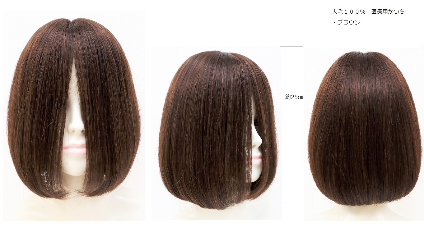 【送料無料】ショート ボブ 25cm 【自分で前髪好きなようにカットできる】さらさら 人毛 100% かつら 全頭 フルウィッグ NS-224 ブラウン ボブ スタイル  医療用 抗がん剤治療中 円形脱毛症 ファッション ウィッグ