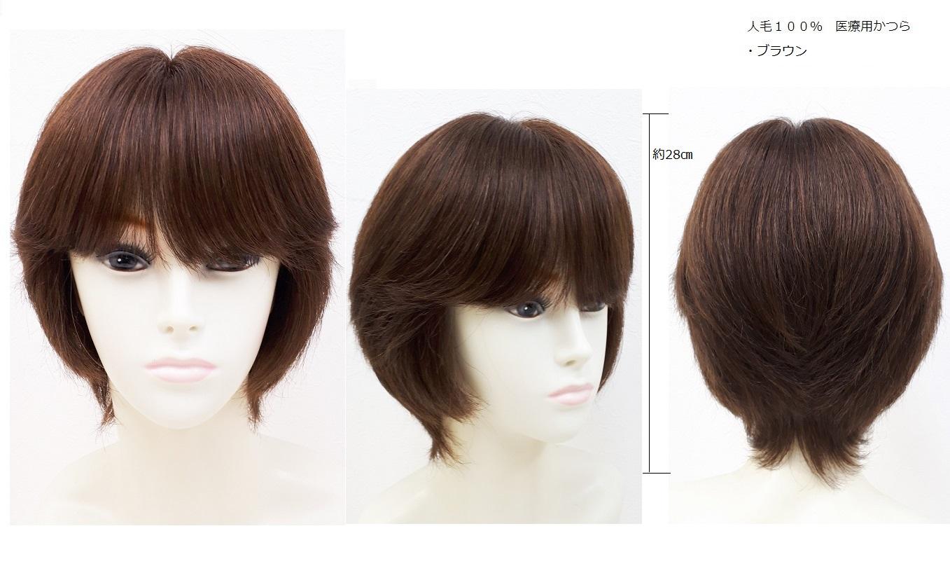 【送料無料】 ショートヘアー さらさら 人毛 100% かつら 全頭 フルウィッグ NS-0016 ブラウン  医療用 抗がん剤治療中 円形脱毛症 ファッション ウィッグ 両面テープも貼れるタイプ